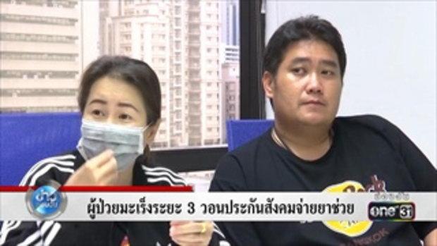 ผู้ป่วยมะเร็งระยะ 3 วอนประกันสังคมจ่ายยาช่วย | ข่าวช่องวัน | one31