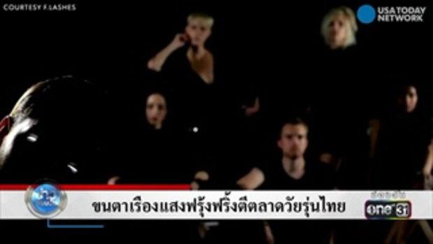 ขนตาเรืองแสงฟรุ้งฟริ้งตีตลาดวัยรุ่นไทย | ข่าวช่องวัน | one31