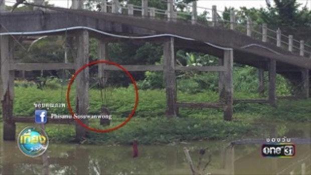 ชาวระโนดร้องสะพานผุเหลือแต่โครงเหล็ก | ข่าวช่องวัน | one31