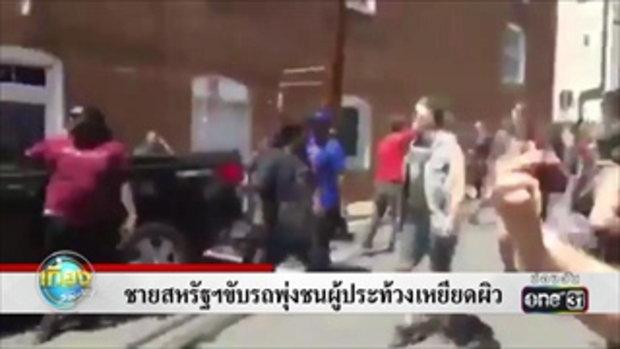 ชายสหรัฐฯ ขับรถพุ่งชนผู้ประท้วงเหยียดผิว | ข่าวช่องวัน | one31