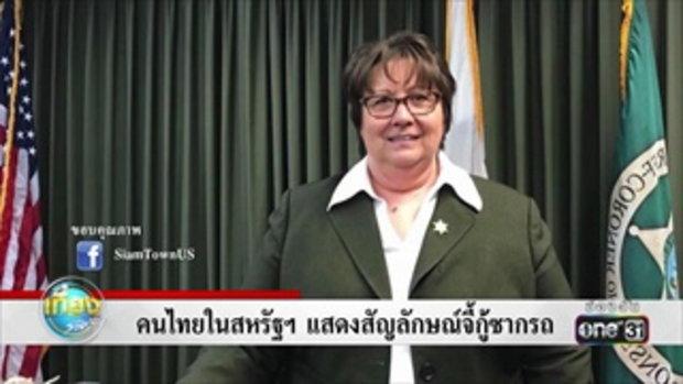 คนไทยในสหรัฐฯ แสดงสัญลักษณ์จี้กู้ซากรถ | ข่าวช่องวัน | one31