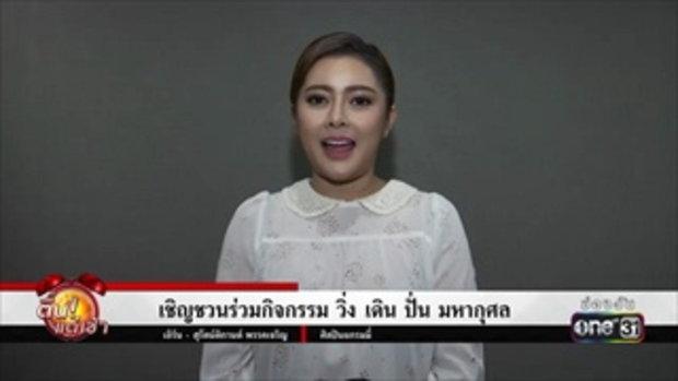 เชิญชวนร่วมกิจกรรม วิ่ง เดิน ปั่น มหากุศล | ข่าวช่องวัน | one31
