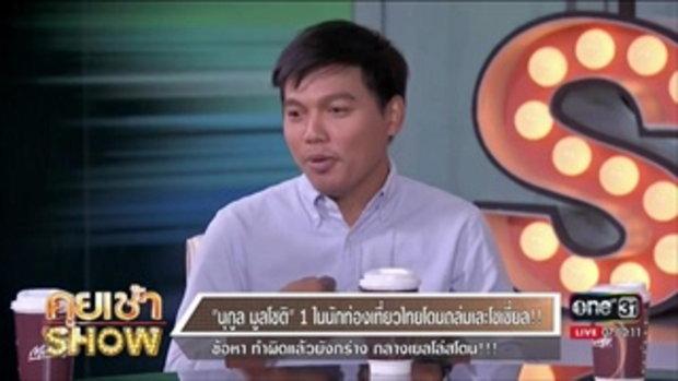 คุยเช้าShow - คนไทยบุก เยลโล่สโตน สร้างชื่อเสียแก่ประเทศ