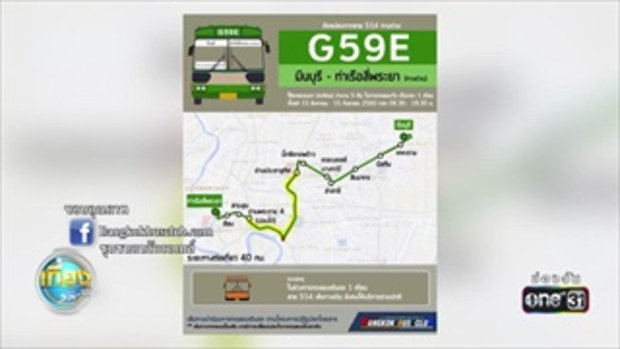 เปิดเส้นทางรถเมล์ 8 สายใหม่ ฉบับเข้าใจง่าย | ข่าวช่องวัน | one31