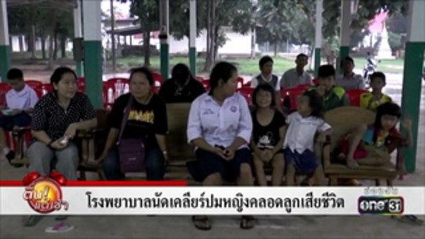 โรงพยาบาลนัดเคลียร์ปมหญิงคลอดลูกเสียชีวิต | ข่าวช่องวัน | one31