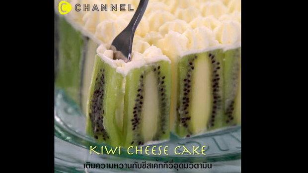 Kiwi cheese cake เติมความหวานกับชีสเค้กกีวี่อุดมวิตามิน