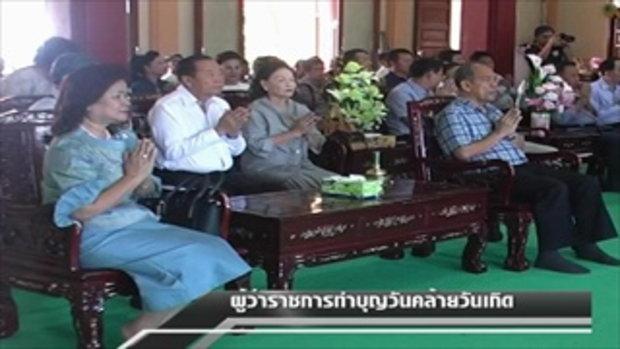 Sakorn News : ข่าวผู้ว่าราชการทำบุญวันเกิด