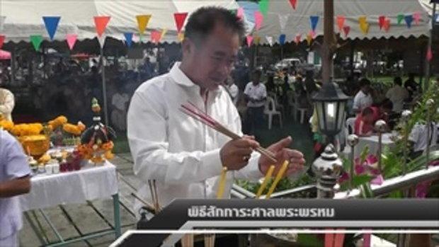 Sakorn News : ข่าวตั้งศาลพระพรหมบางโฉลง
