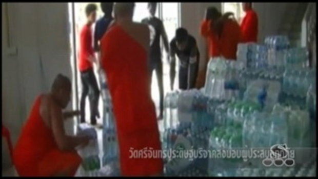 Sakorn News : วัดศรีจันทร์ประดิษฐ์ นำสิ่งของบริจาคส่งมอบให้ผู้ประสบอุทกภัย