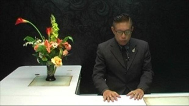 Sakorn News : เลี้ยงฉลองรับรางวัลระฆังทอง