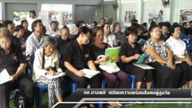Sakorn News :  ทต. บางพลี เตรียมความพร้อมสังคมผู้สูงวัย