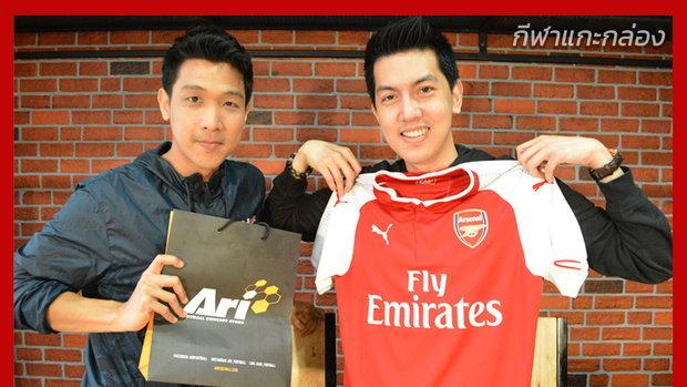 กีฬาแกะกล่อง : สองหนุ่มซุ่มดูเสื้อ Arsenal ตัวใหม่! ร้อนแรงดั่งพริกหยวก