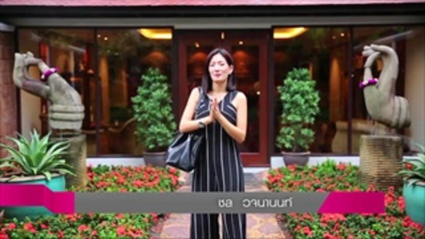 รอบเมืองไทย Variety | เติมพลังในวันว่าง อนันตรา กรุงเทพฯ ริเวอร์ไซด์ รีสอร์ท