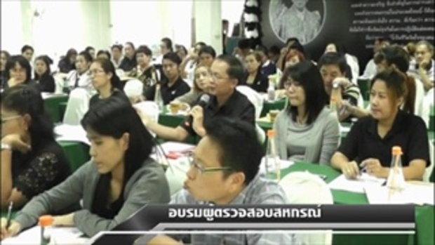 Sakorn News : สันนิบาตสหกรณ์สป. อบรมผู้ตรวจสอบกิจการขั้นพื้นฐาน