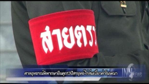 ศาลอุทธรณ์ยืนจำคุก13ปี4ด.สรยุทธคดีบ.ไร่ส้มเบี้ยวค่าโฆษณา138ล.