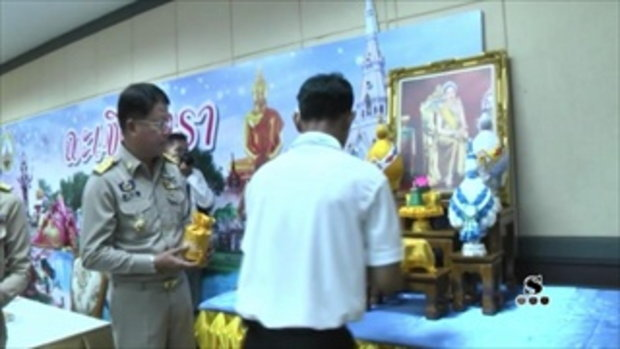 Sakorn News : พิธีมอบเงินขวัญถุงพระราชทาน