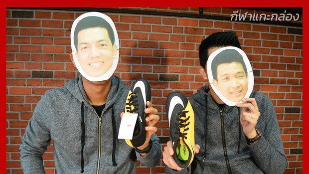 กีฬาแกะกล่อง : รองเท้าสตั๊ดเด็ก Nike สีแทงเข้าไปในดวงตามันจ้าซะเหลือเกิ๊น!
