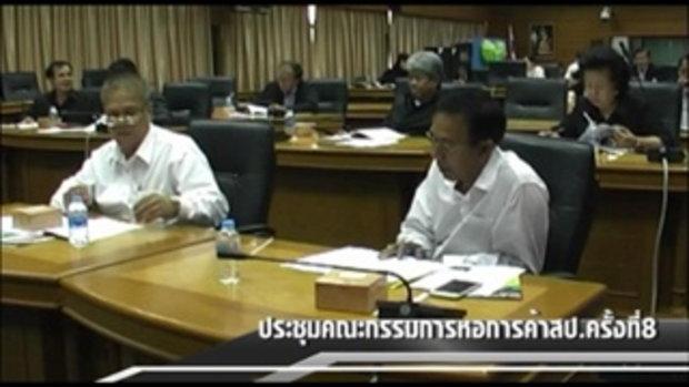 Sakorn News : ประชุมคณะกรรมการหอการค้า สป. ครั้งที่ 8/2560