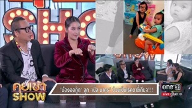 คุยเช้าShow - 'เปิ้ล นาคร' ประกาศปิดอู่