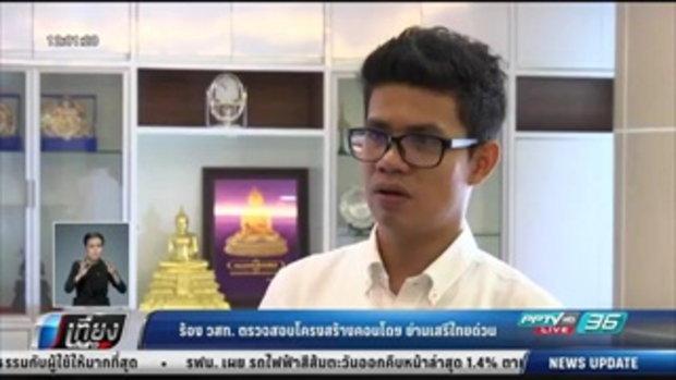ร้อง วสท. ตรวจสอบโคตรงสร้างคอนโดฯ ย่านเสรีไทยด่วน - เที่ยงทันข่าว