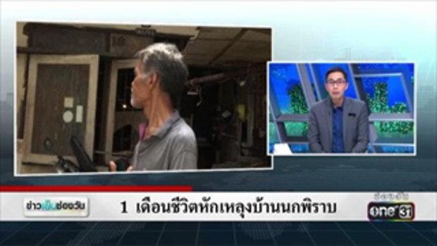 1 เดือนชีวิตหักเหลุงบ้านนกพิราบ | ดรามาโซเชียล | ข่าวช่องวัน | one31