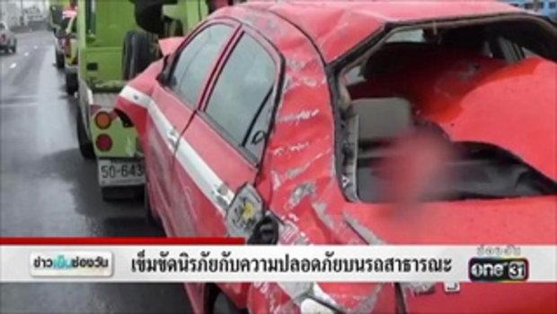 เข็มขัดนิรภัยกับความปลอดภัยบนรถสาธารณะ | ข่าวช่องวัน | one31