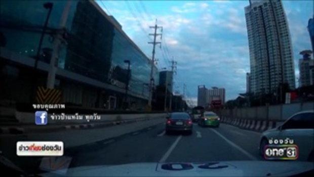 แท็กซี่ชักมีดดาบขู่ผู้ประกาศข่าวทีวี | ข่าวช่องวัน | one31