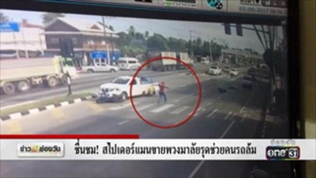 ชื่นชม!สไปเดอร์แมนขายพวงมาลัยรุดช่วยคนรถล้ม | ข่าวช่องวัน | ช่อง one31