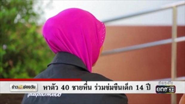 หาตัว 40 ชายหื่น ร่วมข่มขืนเด็ก 14 ปี | ข่าวช่องวัน | ช่อง one31