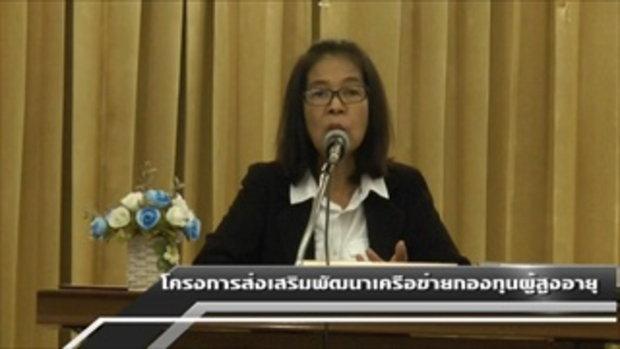 Sakorn News : โครงการสภาเด็กและเยาวชนผู้สูงอายุ