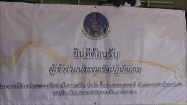 Sakorn News : ประชุมปัญหาพฤติกรรมการกระทำผิดของเยาวชน
