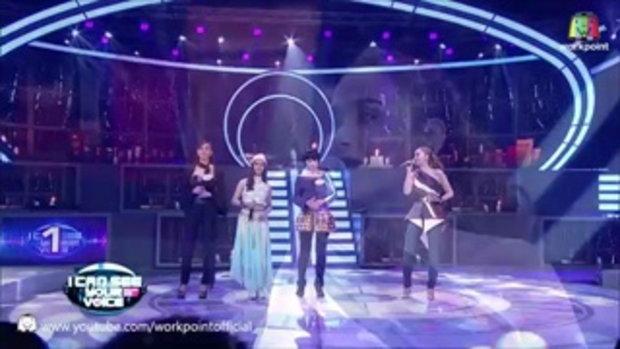 รักไม่ช่วยอะไร - กิ๊ฟ,พราว,แอนนี่ Feat.นัท มีเรีย - I Can See Your Voice -TH