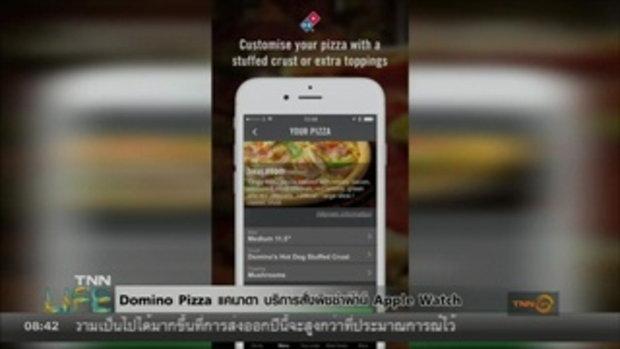 domino pizza แคนาดา บริการสั่งพิซซ่าผ่าน apple watch