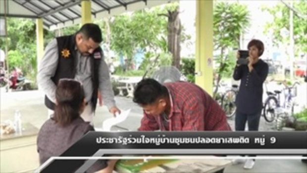 Sakorn News : ประชารัฐร่วมใจ หมู่บ้านชุมชนปลอดยาเสพติด ม 9