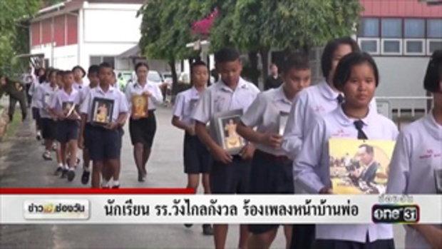 นักเรียน ร.ร.วังไกลกังวล ร้องเพลงหน้าบ้านพ่อ | ข่าวช่องวัน | one31