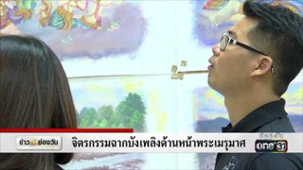 จิตรกรรมฉากบังเพลิงด้านหน้าพระเมรุมาศ | ข่าวช่องวัน | one31