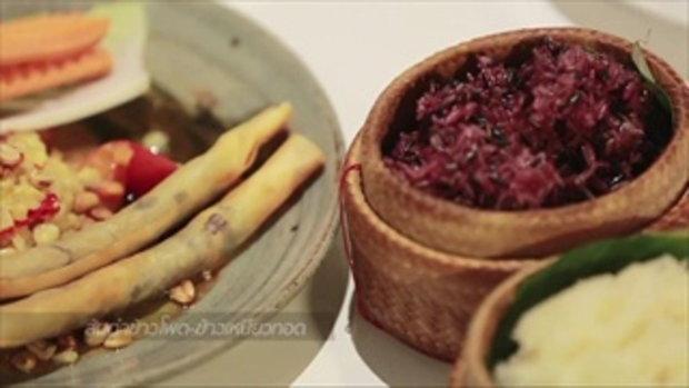 รอบเมืองไทย Variety : My Kitchen Siam Discovery