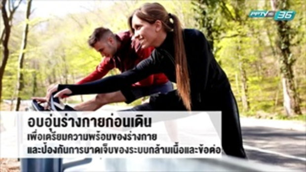 การเดินออกกำลังกายพร้อมสร้างสมาธิมีประโยชน์อย่างไร - สนุกกับสุขภาพ Happy and Healthy Ep.159