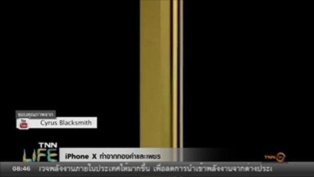 สนไหม! 'iphone x'รุ่นพิเศษทำจากทองคำ-เพชร
