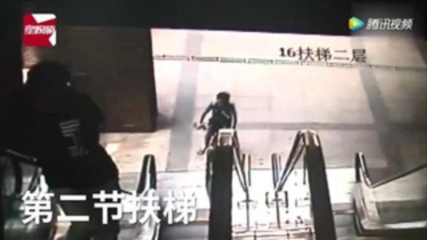 เด็กชายชาวจีนขี่จักรยานขึ้นบันไดเลื่อน พลาดกลิ้งตก เจ็บ-เย็บ 6 เข็ม