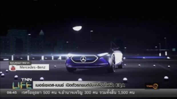 เมอร์เซเดส-เบนซ์ เปิดตัวรถยนต์ขับเคลื่อนไฟฟ้า eqa
