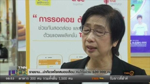 น่ากังวล! โรคสมองเสื่อม คนไทยป่วย 600,000 คน