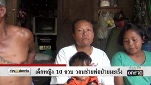 แคนช่วยได้ : เด็กหญิง 10 ขวบวอนช่วยพ่อป่วยมะเร็ง | ข่าวช่องวัน | one31