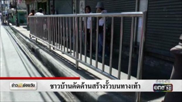แคนช่วยได้ : ชาวบ้านคัดค้านสร้างรั้วบนทางเท้า | ข่าวช่องวัน | one31