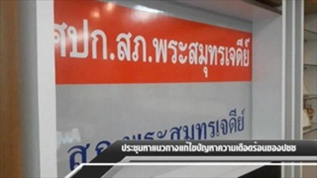 Sakorn News : ประชุมเพื่อหาแนวทางแก้ไขปัญหาความเดือดร้อนของประชาชน
