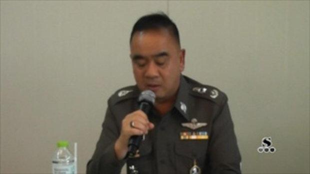 Sakorn News : ประชุมคณะกรรมการตรวจสอบและติดตามการบริหารงานตำรวจ