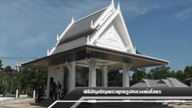 Sakorn News : พิธีอัญเชิญพระพุทธรูปหลวงพ่อพุทธโสธร