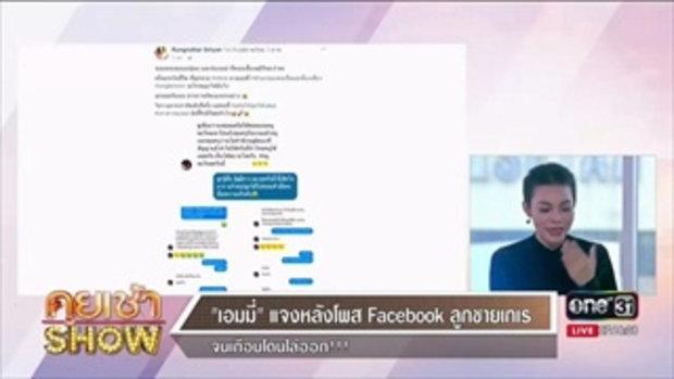คุยเช้าShow - เอมมี่ แจงหลังโพส Facebook ลูกชายเกเร จนเกือบโดนไล่ออก