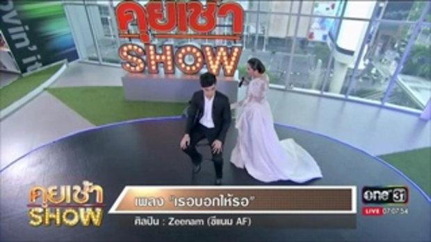คุยเช้าShow - เธอบอกให้รอ ซิงเกิ้ลใหม่ในรอบ 13 ปี ของ ซีแนม AF