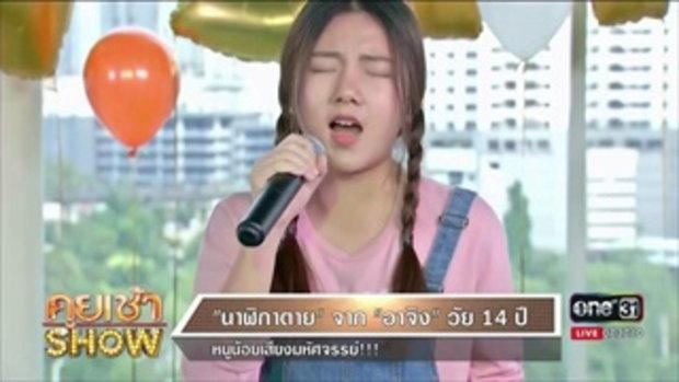 คุยเช้าShow - อาจิง วัย 14 ปี หนูน้อยเสียงมหัศจรรย์